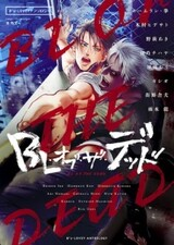 B's-LOVEY Anthology: BL of the Dead