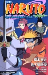 Gekijouban Naruto: Dai Gekitotsu! Maboroshi no Chitei Iseki Datteba yo