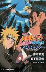 Gekijouban Naruto: Shippuuden - The Lost Tower