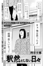 Shakuzen to Shinai Hibi