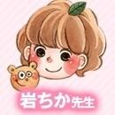 Chika Iwa