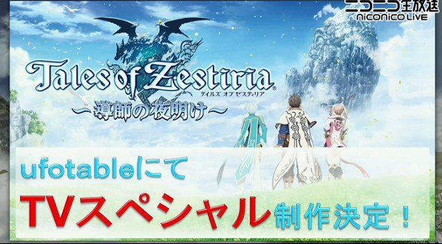 tales of zestiria не запускается